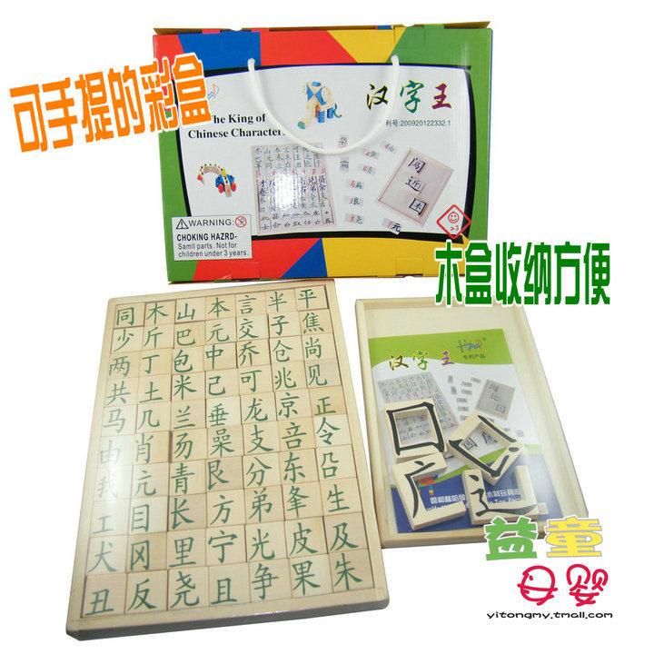 汉字王积木制中文字组合拼图板玩具 早教园幼儿童识字多米诺游戏-益