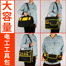 Electrician's tool kit multi-function maintenance canvas bag large and thickened small single shoulder household maintenance service special waist bag