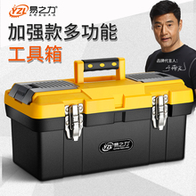 Toolbox Multifunctional Maintenance Hand-held Household Large and Small Receiving Box Hardware Three Layer Box Electrical Folding