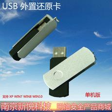 Безопасность интрасети USB V9R USB Windows