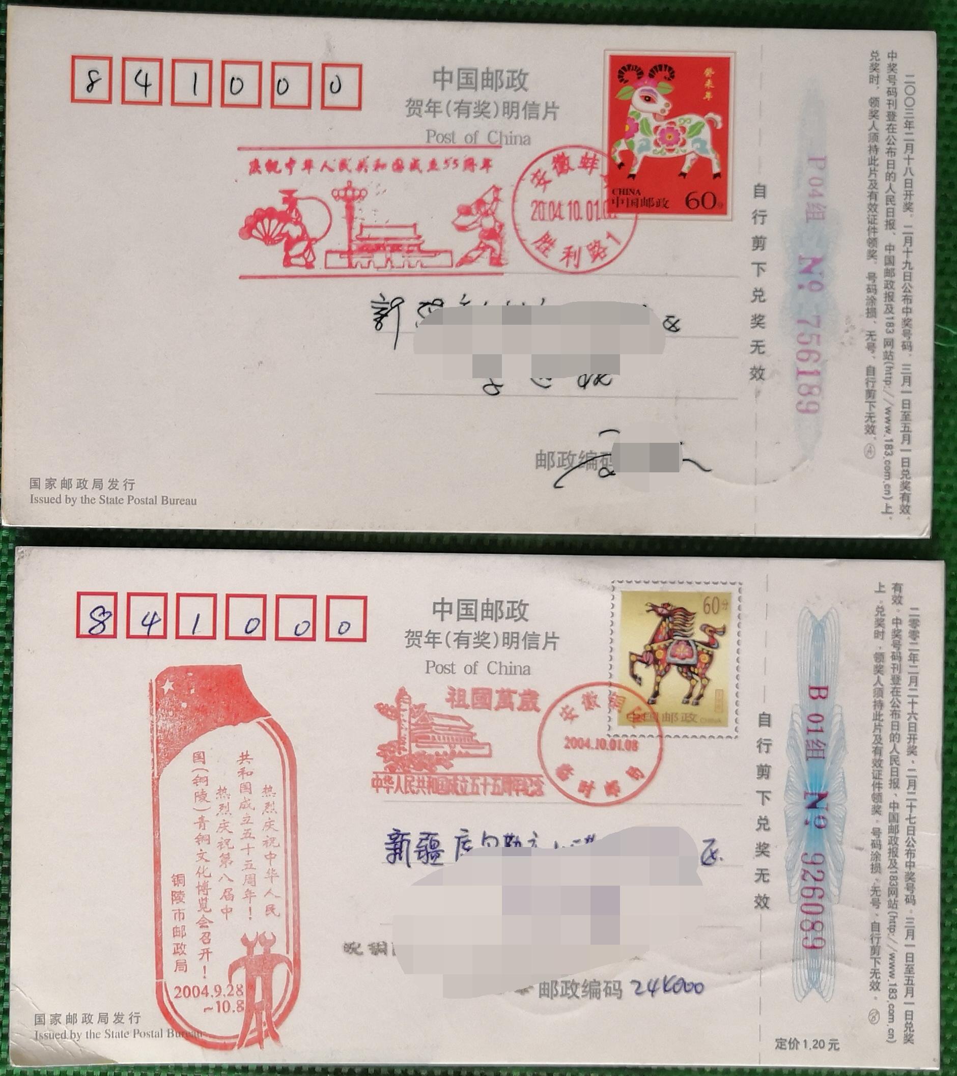 《中国成立55周年安徽蚌埠和铜陵纪念戳(天安门图)实寄片》