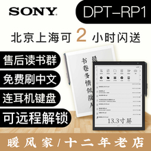SONY DPT-RP1 SONY 13.3 inch e-book reader cracked Android's unlock