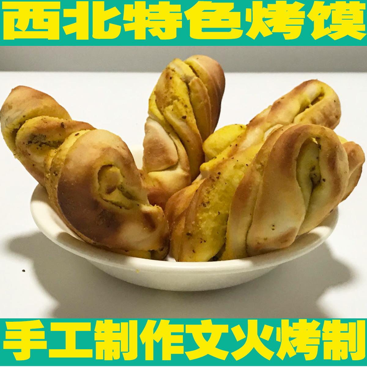 西北特产小吃美食烤花馍花卷烤馍手工制作干馍长条250g装 5份包邮