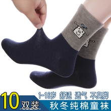 Boy socks Pure Cotton autumn and winter children middle and big children spring and autumn children 12 boys autumn 15-year-old middle tube cotton socks
