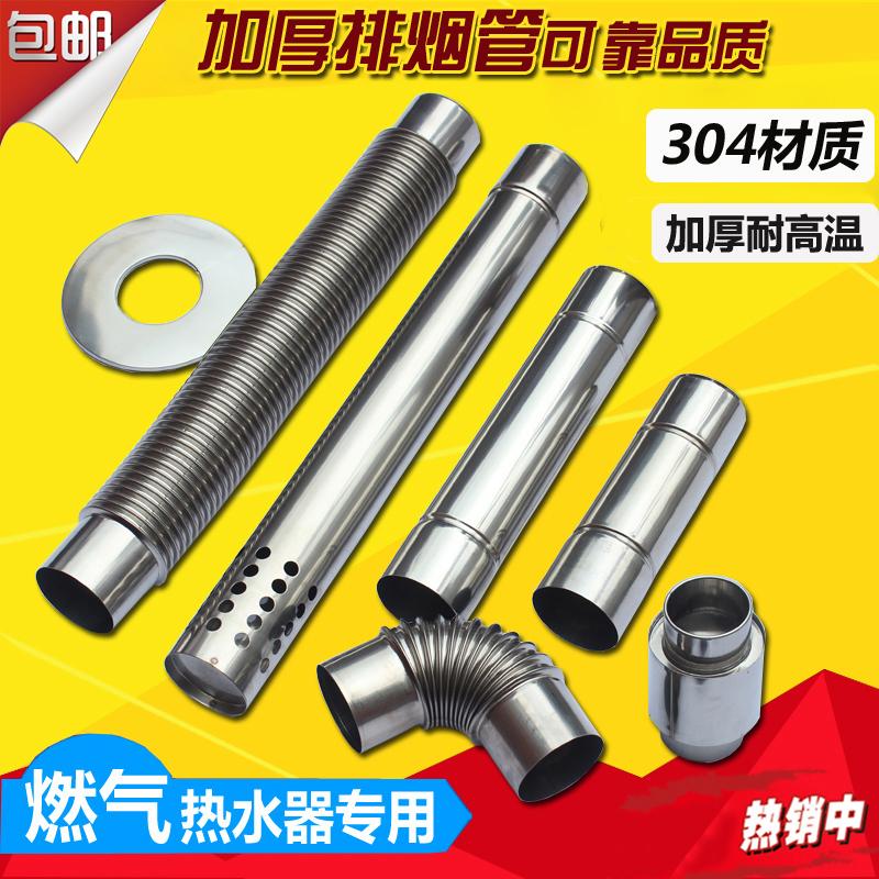 加厚304不锈钢排烟管直径6cm强排式燃气热水器排气管弯头阀门配件