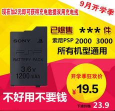 Аксессуары для PSP S110 PSP S110