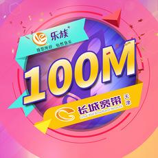 Беспроводной HD Tianjin great wall broadband