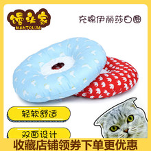 Cotton Filled Elizabethan ring cat collar sponge soft ring cat head cover dog anti licking anti biting pet protection cover