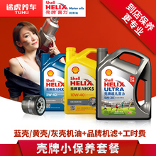 Road tiger shell small car maintenance package all synthetic engine oil engine oil quality goods sent machine filter working hours