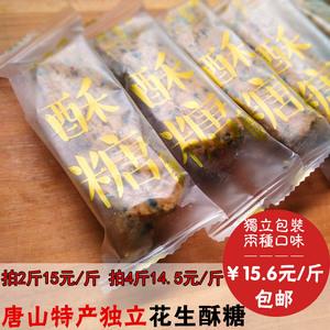 唐山特产  黑芝麻花生酥糖 零食美食小吃 独立包装 特价 500g包邮美食特产