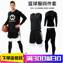 Basketball suit men's sport tight training students custom jersey lettering breathable vest basketball jersey