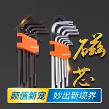 Tool flat head alloy set household hardware car maintenance 9-piece magnetic core round head Allen wrench set
