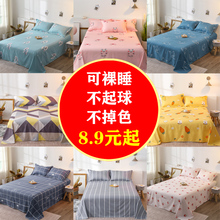 Any ins style bed sheet single student dormitory single double bed 1.8m 1.5m net red cartoon 1.2 sheet
