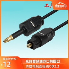 Optical fiber audio cable, square port to round port audio cable, square to round optical fiber cable, power amplifier and TV connecting line od2.2