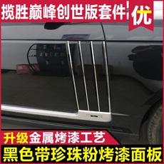 Крыло Land Rover