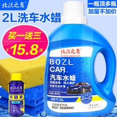 Detergent for cars Love in the