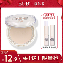 BOB powder, durable makeup, dry powder, moisturizing powder, wet powder, delicate powder, delicate makeup, oil control and concealer.