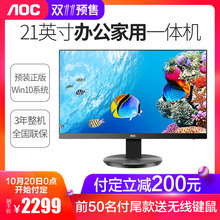 AOC 819 Series 21.5-inch Computer Game Household Computer Office Ultra-thin Host Desktop Full Set Instructional Commercial Wall Hanging 22 inches