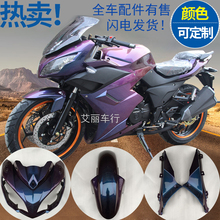 The Second Generation S Motorcycle Shell Fittings of Leopard Horizon Baodiao Sports Car Crossing Chameleon Plastic Parts Board