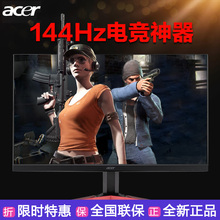 Acer (Acer) shadow Knight KG271 27 inch competition display 144hz eat chicken LCD screen display