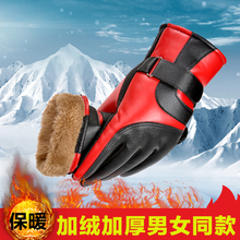Leather gloves men's and women's warm and cold proof riding in winter, plush and thick windproof couple's skiing and motorcycle riding gloves