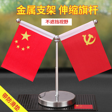 Five-star red flag, party flag, automobile, desk, flag, car interior ornaments