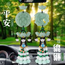 Car accessories car accessories car accessories car accessories car accessories hang Ping An Fu car rearview mirror hanging pendant supplies