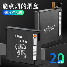 Cigarette box lighter creative charging wind proof personality men's net red buffeting 20 pieces of multi-functional automatic smoke
