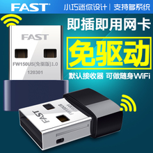 FAST Driver-Free USB Wireless Network Card WiFi Receiver Computer Desktop Laptop Launch Infinite Wall AP Quick Driver-Free 300M Wireless Network Receiver 150M Dual-Frequency 5G