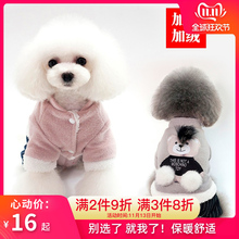 Beaumi Pet Dog Clothes, Teddy Beaumby Bear Clothes, Cotton Clothes, Autumn and Winter Clothes, Small Dogs, Thicker Sanitary Clothes