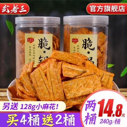 双十一/11.11武老三食品旗舰店优惠折扣活动