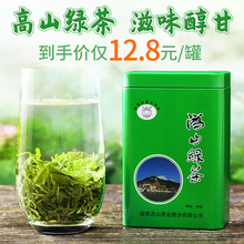 Fushan green tea 100g canned mountain Yunwu Lu tea 2019 new tea leaves Hunan Changsha Tea Qingming pre spring tea