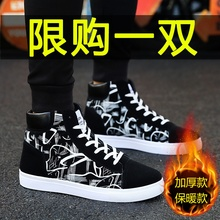 New warm high help students casual men's shoes
