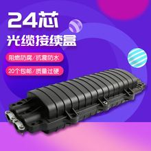 Hbodier 2-in-2-out optical cable splicing box 24 core large D optical cable splicing box waterproof 24 core splicing box