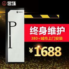 Управление гаражными воротами Yu YJ0002