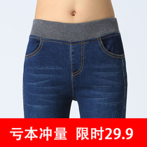 Elastic waist fat mm stretch tight student high waist jeans