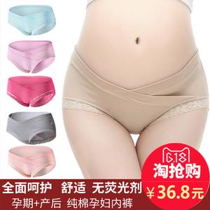 孕妇内裤纯棉怀孕期夏季低腰裆全棉托腹无痕产妇抗菌透气大码内衣
