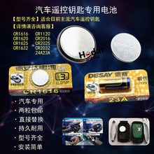 Car key remote control 3V button battery CR2032 lithium battery cr2016 main board electronic scale electromagnetic