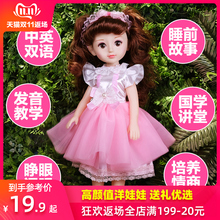 Talking Intelligent Dino Barbie Doll Suit Simulates Princess Delicate Single Cloth Girl Toy