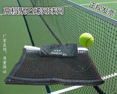 сетка Теннисная Vigee Optix