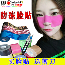 Professional muscle tape, sports tape, bandage, fitness, snowboarding, anti freezing, face protection