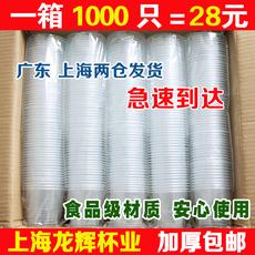 Пластиковый стакан 200ml