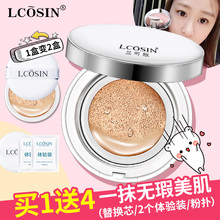 Lankexin air cushion BB Cream Concealer moisturizing liquid foundation isolation naked makeup mask special student girl CC cream