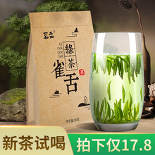 New Tea Trial Drinking New Tea Green Tea Maojian Super Spring Tea Sichuan Emeishan Bamboo Leaf Tea 50g