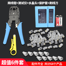Network clamp set tool multi-functional terminal crimping pliers subnet clamp network cable tester network crystal head set