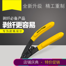 Boyanxiang double port three port Miller plier leather wire stripper coating stripper fiber cable stripper