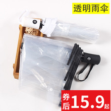 South Korean transparent umbrella, female folding, full automatic opening and closing, 30% student of Sen Department, sunny umbrella, male small fresh and thickened