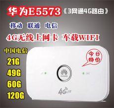 China telecom WIFI E5573