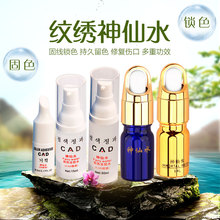 Authentic embroidery Korean semi permanent fairy water pattern eyebrow color fixing and thread locking agent repair agent zero scab repair fluid