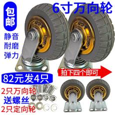 Опоры колёсные Немой 6-дюймовый литые колеса